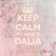 داليا الجوهرى