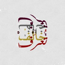 Khalef to3raf