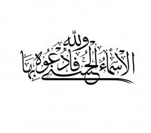 آيات قرآنية لأسماء الله الحسنى