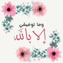 And my success can only come from Allah