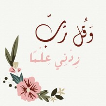 Allah, increase me in knowledge