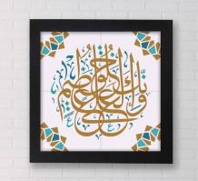 W Ink La Ala Kholqn Azim on Ceramic Art - Design SC037