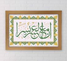 In Maa Al Osr Yousra on Ceramic Art - Design RC043