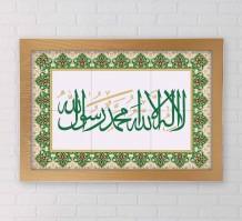 No God Except Allah on Ceramic Art - Design RC046