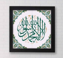 No God Except Allah on Ceramic Art - Design SC038