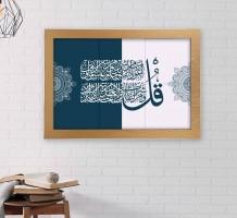 Al-Falaq on Ceramic Art - Design RC047