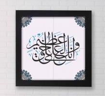 W Ink La Ala Kholqn Azim on Ceramic Art - Design SC039