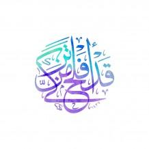 Qad Aflaha man Tazakka