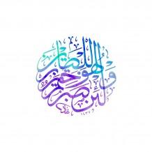 Islamic Art Walaen Sabartum