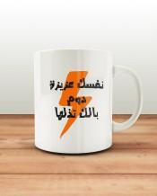 Power Mug & Coaster