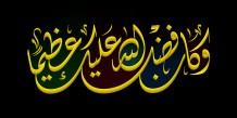 Quran 4-113