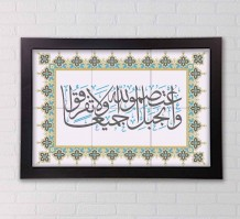 W Etasmo B Habl Al Lah on Ceramic Art - Design RC042