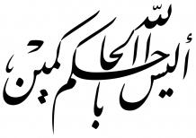 Allah's Greatest Wisdom