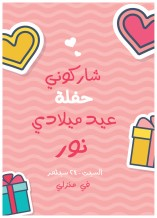 Birthday Invitation Card - 25 cards & Envelops - BC515 Arabic