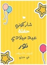 Birthday Invitation Card - 25 cards & Envelops - BC514 Arabic