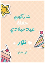 Birthday Invitation Card - 25 cards & Envelops - BC516 Arabic