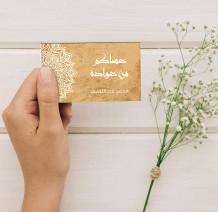 Personal Card - 50 Card - (Beige Design)