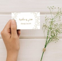 Personal Card - 50 Card - (Gold Design)