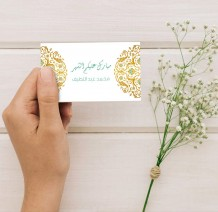 Personal Card - 50 Card - (Green & Gold Design)