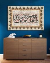 Canvas - W Atasmo Bhabl Al Lah