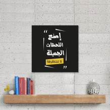 Sentence on Canvas Beautiful Moments Design - CA006