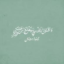 Darweesh 2