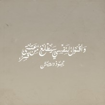Darweesh