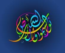 Quran 24-35