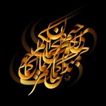 Arabic Letters Farsi