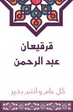 Gergean Card - 25 Card - Design ( Islamic Decor )
