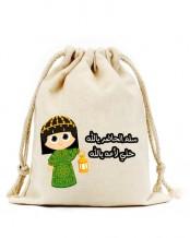 Drawstring Gergean Bag (Girl Green Design)