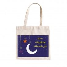 Gergean Bag (Purple Moon Design)