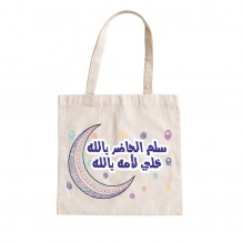 Gergean Bag (Moon Design)