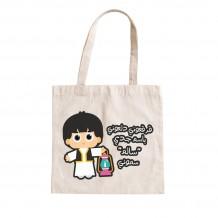 Gergean Bag (Boy Black Design)