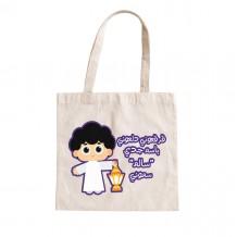 Gergean Bag (Boy Purple Design)