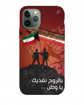 Mobile Cover Kuwait V- MC058