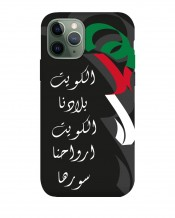 Mobile Cover Kuwait Our Country - MC057