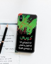 Mobile Cover I'm Kuwaiti - MCO04