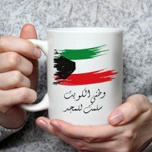 Sentence on Mug (Kuwait Flag Design) - MU042