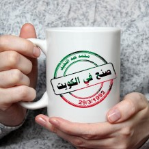 Name on Mug (Kuwait Stamp) - MU043