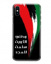 Mobile Cover Kuwait Our Home 2 - MC060
