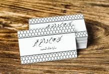 Personal Card - 50 Card - AC010