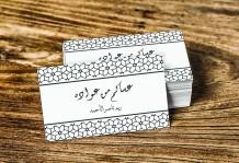 Personal Card - 50 Card - AC011