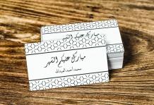 Personal Card - 50 Card - AC012