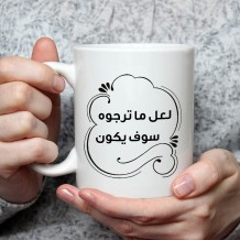 Sentence on Mug (What you wish will be) - MU019
