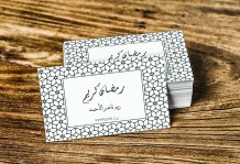 Personal Card - 50 Card - AC014