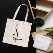 Soft Arabic Font Bag