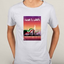 Men's T-Shirt Design ( Kuwait in Heart ) - TS008