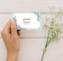 Personal Card - 50 Card - CA508