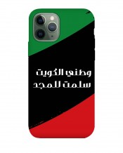 Mobile Cover Sentence and Kuwait Flag - MC061